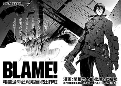 映画『BLAME!』のストーリーに基づいたコミカライズ 『BLAME!  電基漁師危険階層脱出作戦』4月26日発売「少年シリウス」6月号より連載開始いたします!